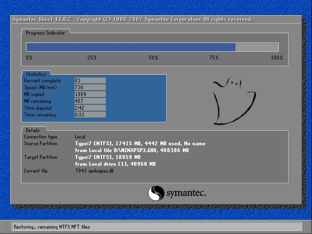 深度技术 Ghost XP SP3 装机版 v2018.09