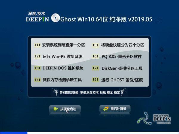 深度技术 Ghost Win10 64位 纯净版 v2019.05