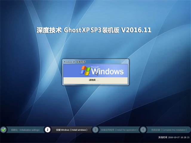 深度技术 Ghost XP SP3 装机版 v2016.11