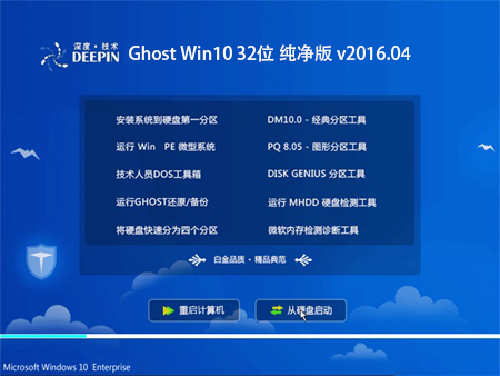 深度技术 Ghost Win10 32位 纯净版 v2016.04