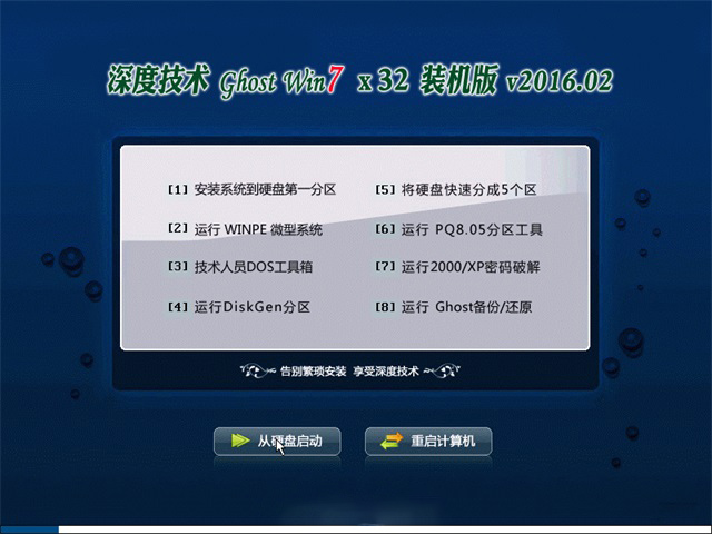 深度技术 Ghost Win7 32 SP1 装机版 v2016.02