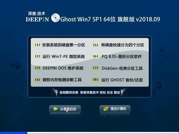 深度技术 Ghost Win7 64位旗舰版 v2018.09