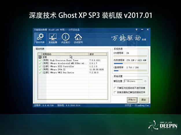 深度技术 Ghost  XP SP3 装机版 v2017.01
