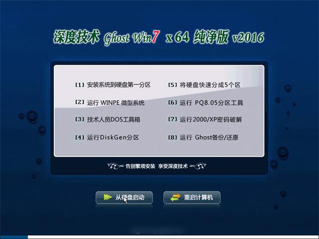 深度技术 Ghost Win7 SP1 64位 纯净版 2016.01