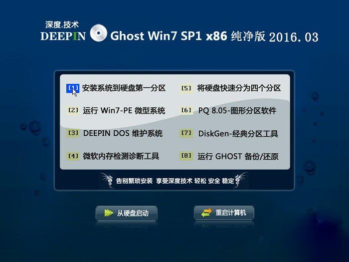 深度技术 Ghost Win7 SP1 32位 纯净版 2016.03