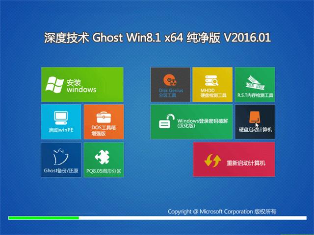 深度技术 Ghost Win8.1 64位 纯净版 v2016.01