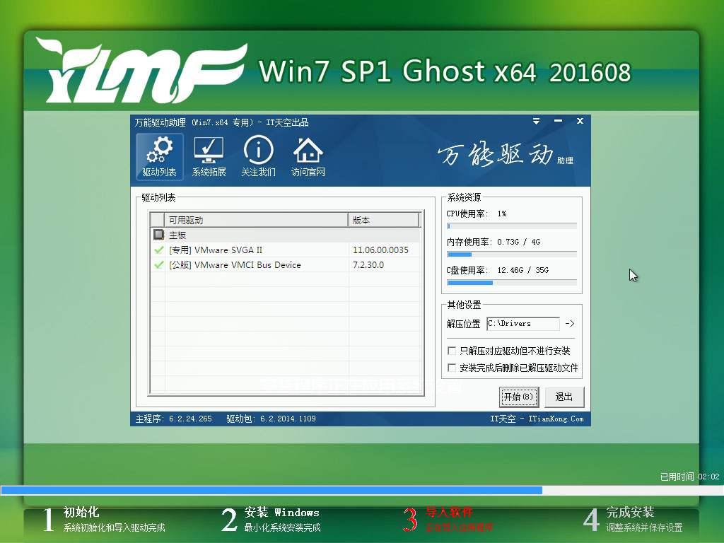 雨林木风  GHOST  WIN7 SP1 64位  专业版