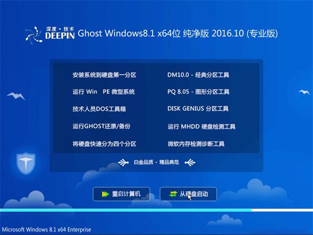 深度技术 Ghost Win8 纯净版 64位 v2016.10