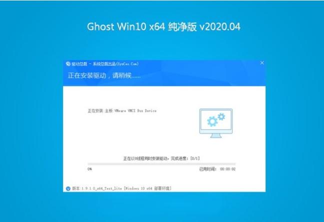 技术员联盟Ghost Win10 64位 纯净版202004