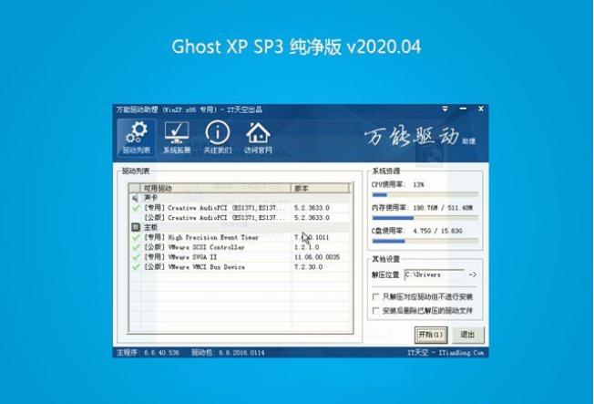 技术员联盟 Ghost WinXP 好用纯净版 202004