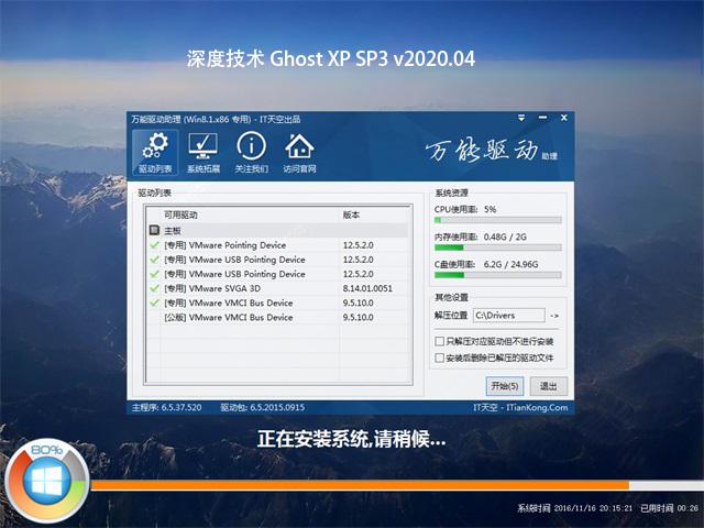 深度技术 Ghost XP SP3 v2020.04