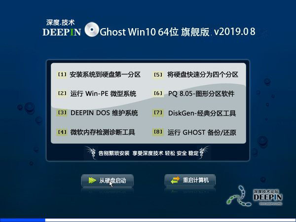 深度技术 Ghost Win10 64位 旗舰版 v2019.08