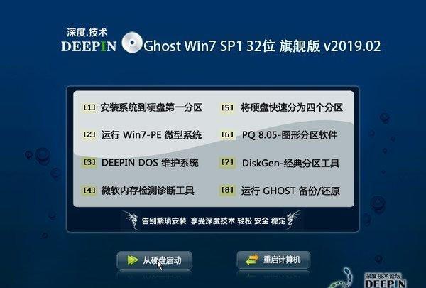 深度技术 Ghost Win7 32位旗舰版 201902