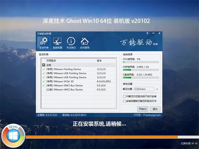 深度技术 Ghost Win10 64位 装机版 v201902