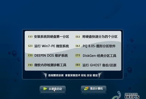 深度技术 Ghost Win7 32位纯净版  2019.06