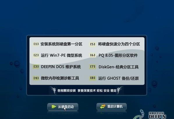 深度技术 Ghost Win7 32位纯净版 2019.10