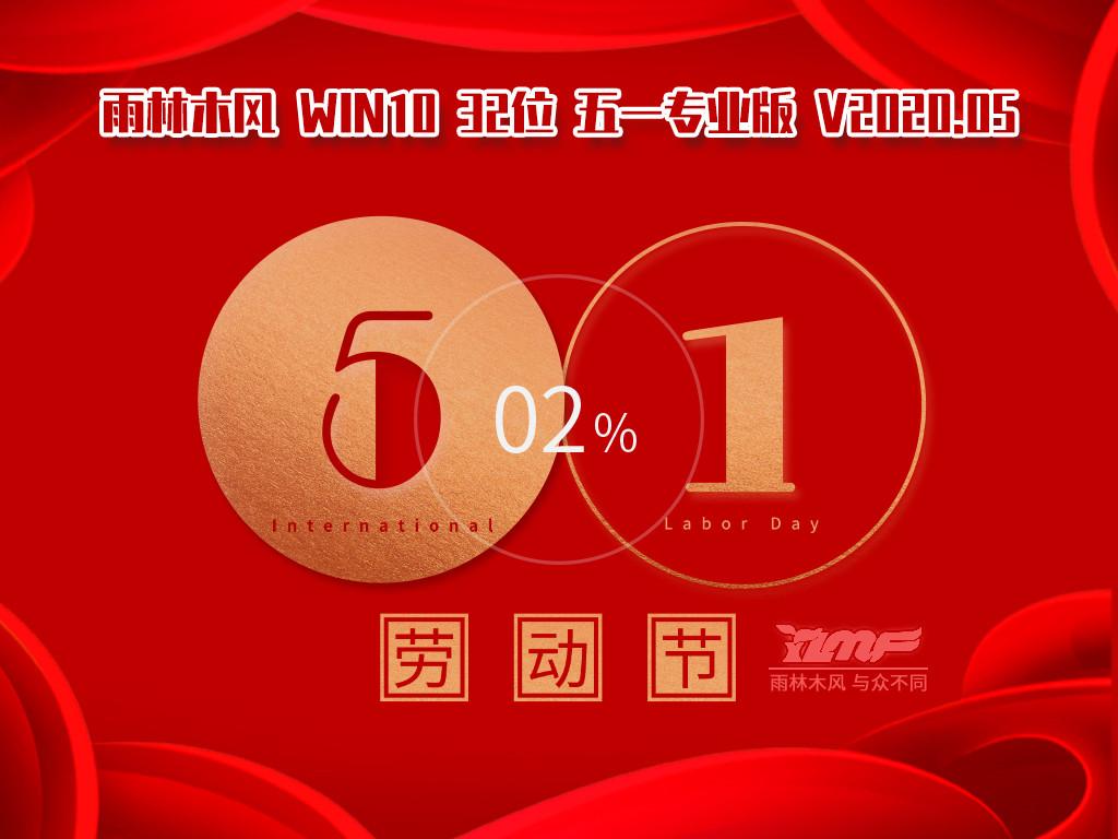 雨林木风 Win10 Ghost 32位 专业版 五一特别版 v2020.05