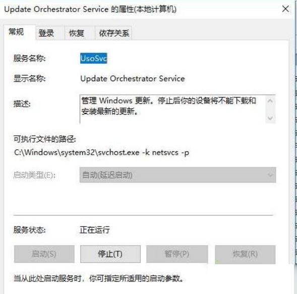 win10系统禁用Update Orchestrator Service服务的处理方案