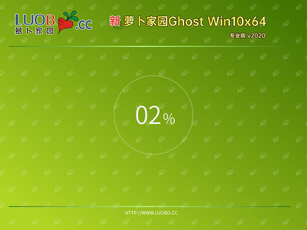 新萝卜家园Ghost Win10x64 专业版 v2020