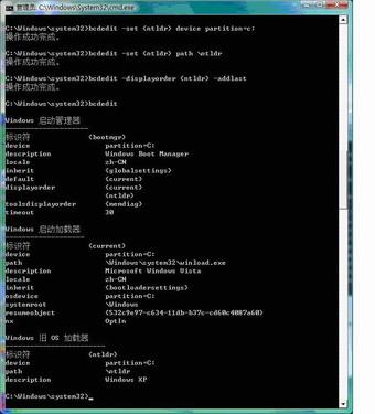 先装Vista后装WinXP实现Windows双系统启动