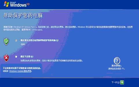 安装WinXP SP2后第一次重启应如何进行设置