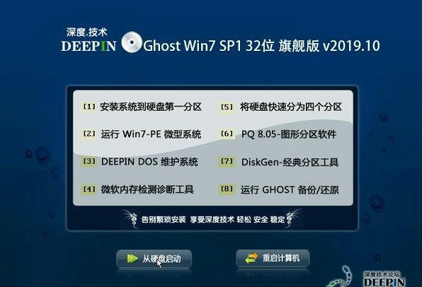 深度技术 Ghost Win7 32位旗舰版 2019 10