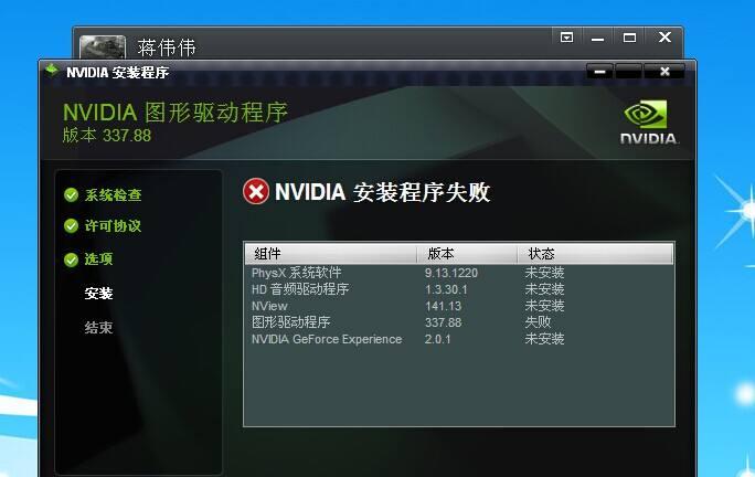 """怎么修复win10系统提示""""Nvidia安装程序无法继续""""的方法"""