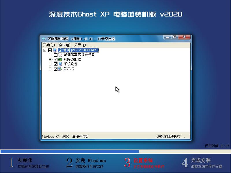 深度技术 Ghost XP SP3 V2020 系统下载