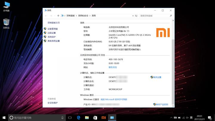 小米笔记本Air 13.3 Win10 原装系统 ISO镜像