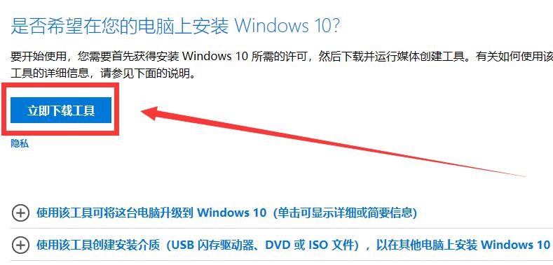 微软官方u盘制作教程