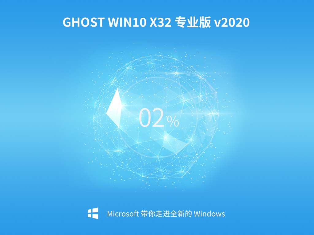 索尼笔记本 Windows10 GHOST 32 专业版 2020