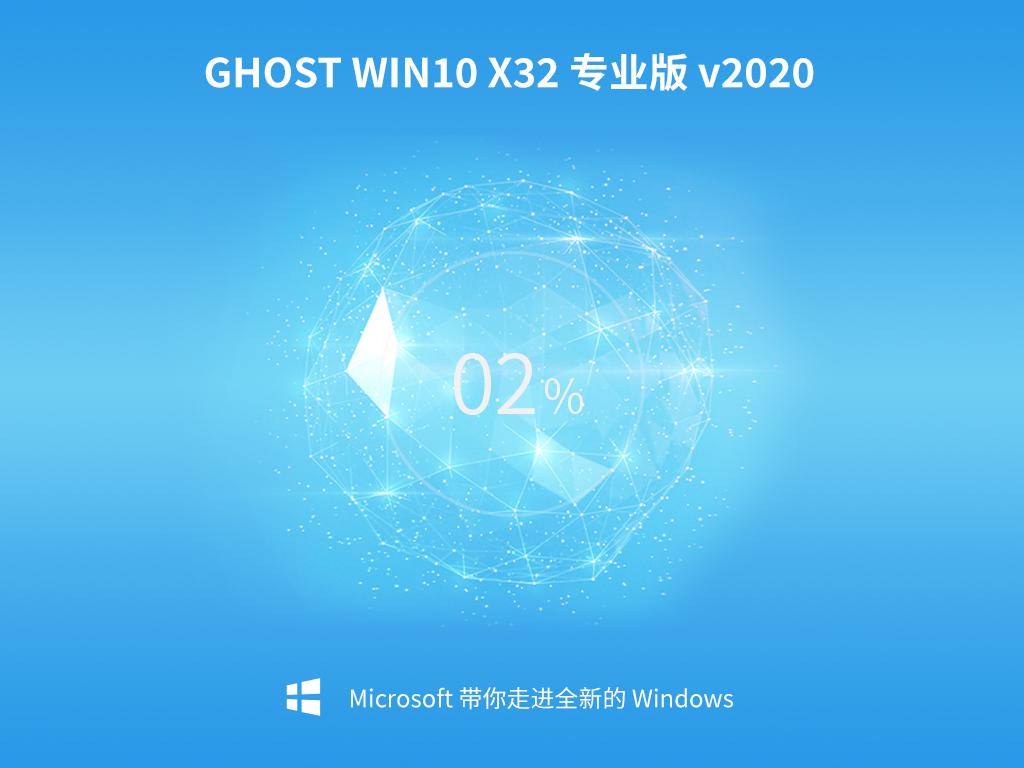 东芝笔记本 Windows10 GHOST 32 专业版 v202008