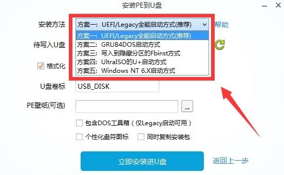 制作WePE微PE U盘工具箱