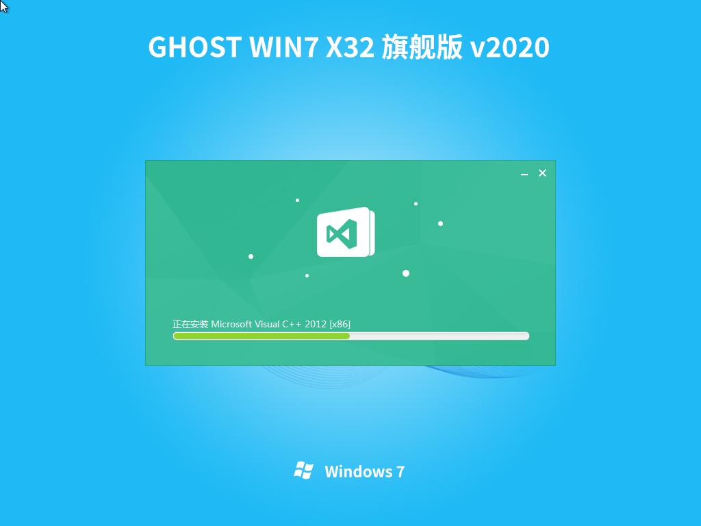 联想笔记本 Windows7 Ghost 32位旗舰版 V2020