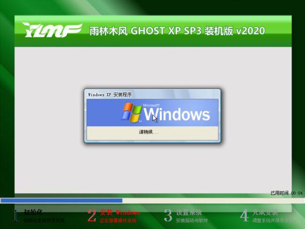 雨林木风 GHOST XP SP3 专业版 2020