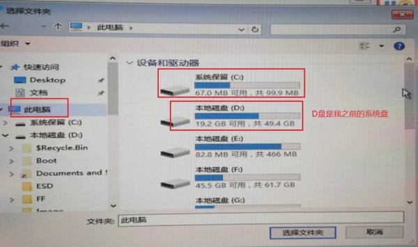 系统安装(Dism++)