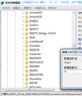 Win7旗舰版硬盘模式错误导致蓝屏的解决方法