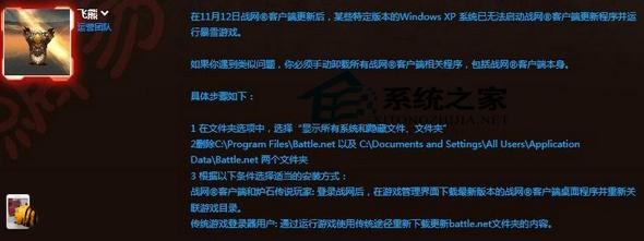 XP系统玩炉石传说时蓝屏的修复方法