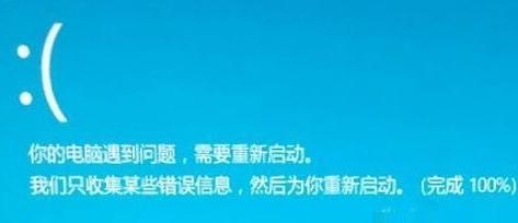 Win8经常蓝屏提示需重启的解决方法