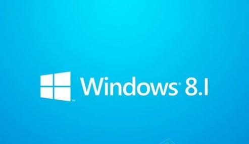 Win8.1更新KB2926765补丁后出现蓝屏如何处理