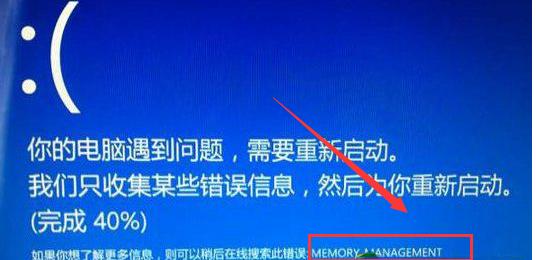 Win8.1蓝屏重启提示错误Memory Management怎么办?