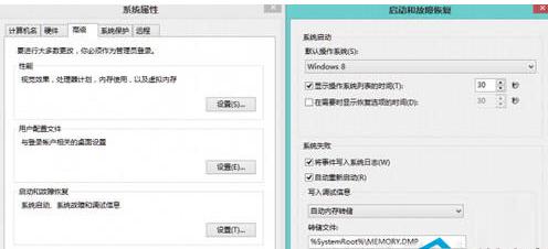 如何查看Windows8系统的蓝屏代码