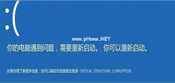Win10蓝屏提示CRITICAL_STRUCTURE_CORRUPTION的解决方法