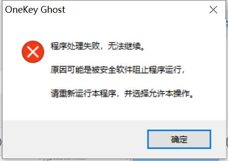 使用one key软件