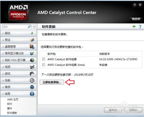 使用显卡驱动软件检查更新