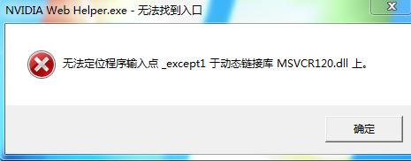英伟达显卡驱动程序打开显示错误