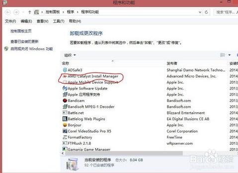 AMD 显卡更新出现错误