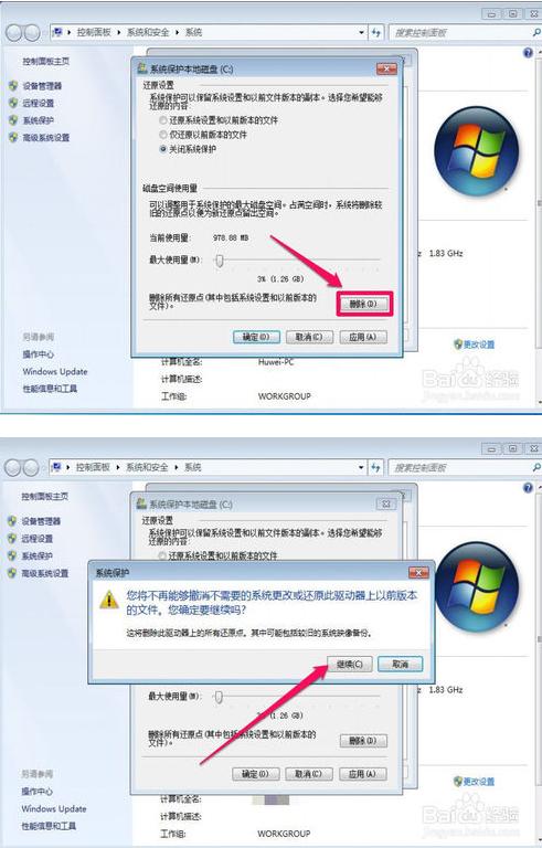WIN7关闭系统还原功能