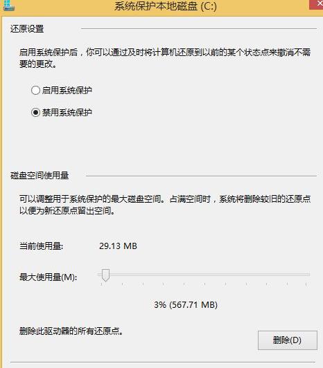 WIN8关闭系统还原功能