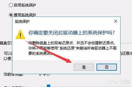 WIN10关闭系统还原功能